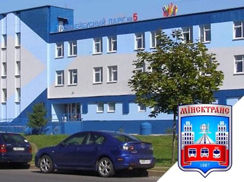 Диагностическая станция техосмотра №212 Филиал «Троллейбусный парк №5» ГП «Минсктранс»