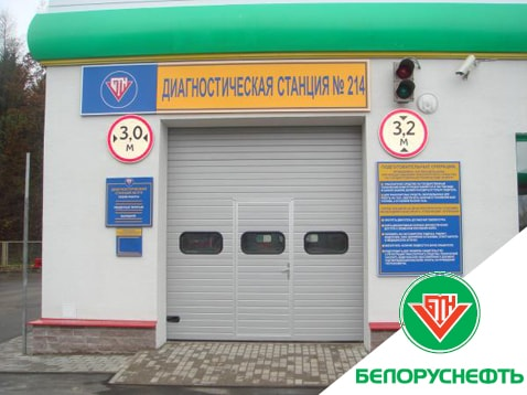 Диагностическая станция техосмотра № 214 РУП Белоруснефть-Минскавтозаправка