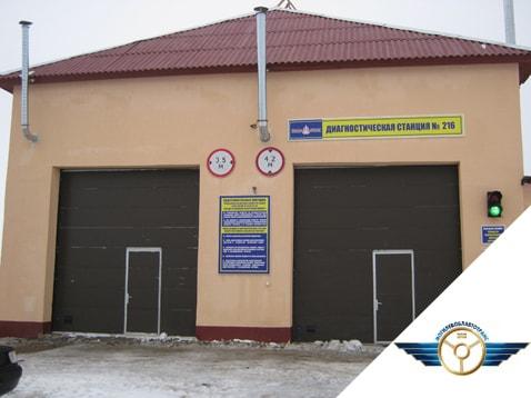 Диагностическая станция техосмотра № 216 Славгородский филиал Автопарк №21 ОАО «Могилевоблавтотранс»