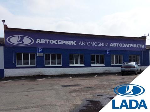 Диагностическая станция техосмотра № 219 ЗАО «Береза-Лада»