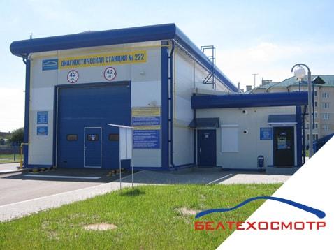 Диагностическая станция техосмотра № 222 УП «Белтехосмотр»