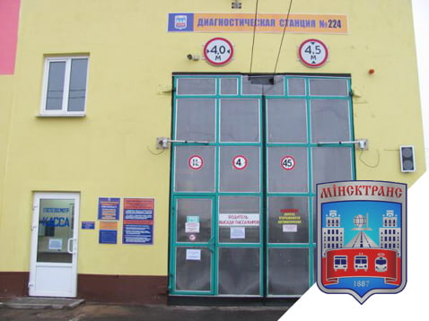 Диагностическая станция техосмотра №224 Филиал «Троллейбусный парк №2» ГП «Минсктранс»