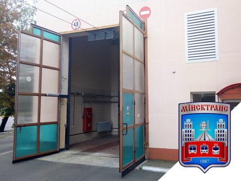 Диагностическая станция техосмотра №230 Филиал «Троллейбусный парк №3» ГП «Минсктранс»