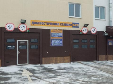 Диагностическая станция техосмотра № 231 ООО «Технотэкс»