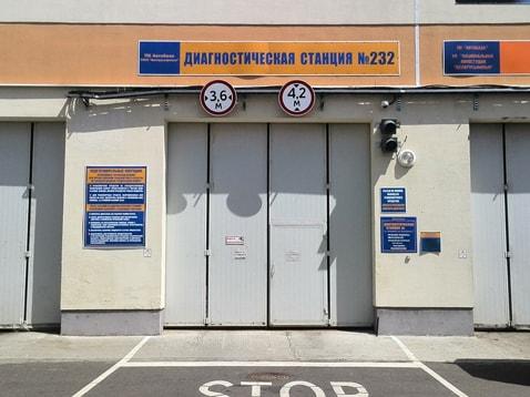 Диагностическая станция техосмотра № 232 УП Национальная Киностудия «Беларусьфильм»