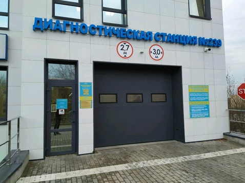 Диагностическая станция техосмотра № 239 ООО «Виптрейд»