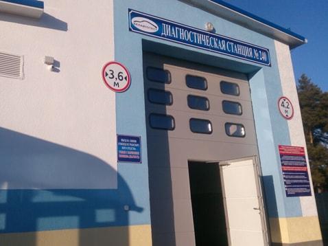 Диагностическая станция техосмотра № 240 УП «Хорекс-БАТ»