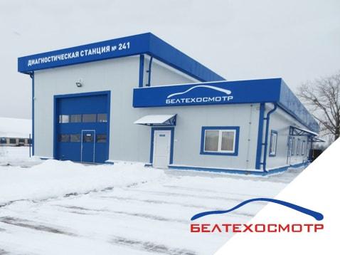 Диагностическая станция техосмотра № 241 УП «Белтехосмотр»