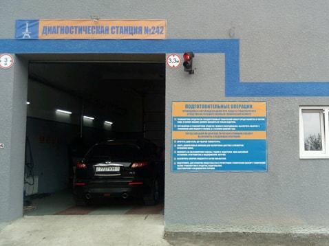 Диагностическая станция техосмотра № 242 ООО «БелФранСервис»