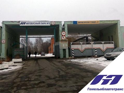 Диагностическая станция техосмотра № 31 ОАО «Гомельоблавтотранс» Филиал «Автобусный парк №2»