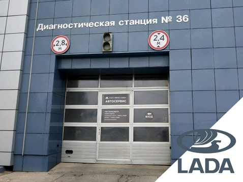 Диагностическая станция техосмотра № 36 СОАО «Минск-Лада»
