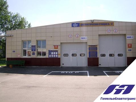 Диагностическая станция техосмотра № 37 ОАО «Гомельоблавтотранс» Филиал «Автобусный парк №1»