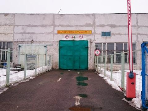 Диагностическая станция техосмотра № 38 ОАО «Витязь»