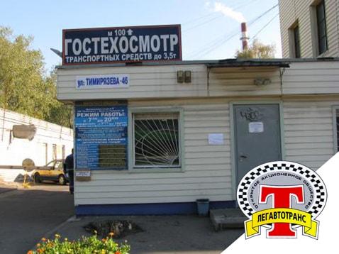 Диагностическая станция техосмотра №4 ОАО «Легавтотранс»