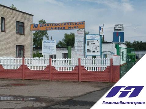 Диагностическая станция техосмотра № 45 ОАО «Гомельоблавтотранс» Филиал «Автобусный парк №2»