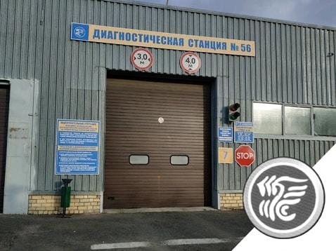 Диагностическая станция техосмотра № 56 ОАО «Автопромторгагросервис»