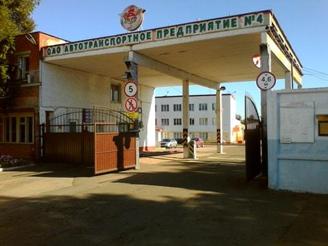 Диагностическая станция техосмотра № 61 ОАО «Автотранспортное предприятие № 4»