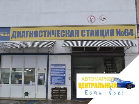 Диагностическая станция техосмотра № 64 УП «Автомаркет Центральный»