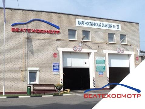 Диагностическая станция техосмотра № 80 УП «Белтехосмотр»