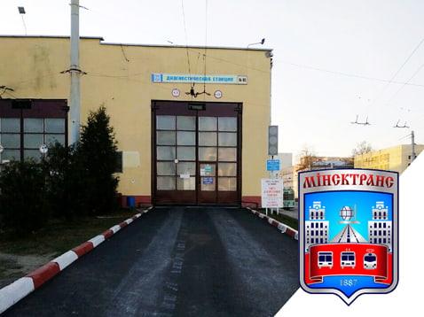 Диагностическая станция техосмотра №85 Филиал «Троллейбусный парк №4» ГП «Минсктранс»