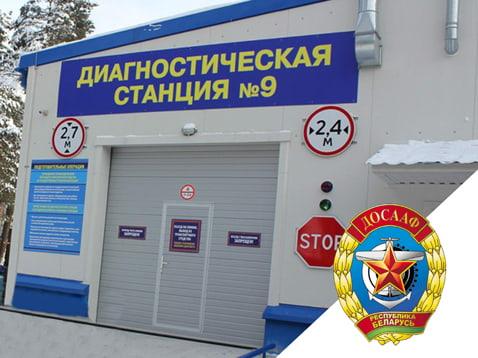 Диагностическая станция техосмотра № 9 СТК «Боровая» РУСЦ ДОСААФ