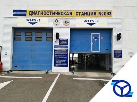 Диагностическая станция техосмотра № 93 ОАО «Брестоблавтотранс»