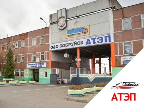 Диагностическая станция техосмотра № 94 ОАО «Бобруйск АТЭП»
