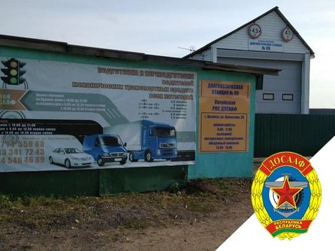 Диагностическая станция техосмотра № 99 Логойская РОС ДОСААФ