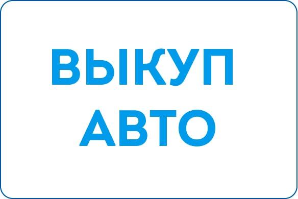 ИП Арловский С.В. Выкуп авто