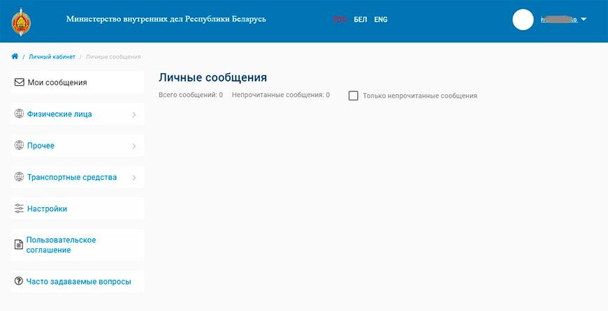 Личный кабинет на сайте МВД РБ