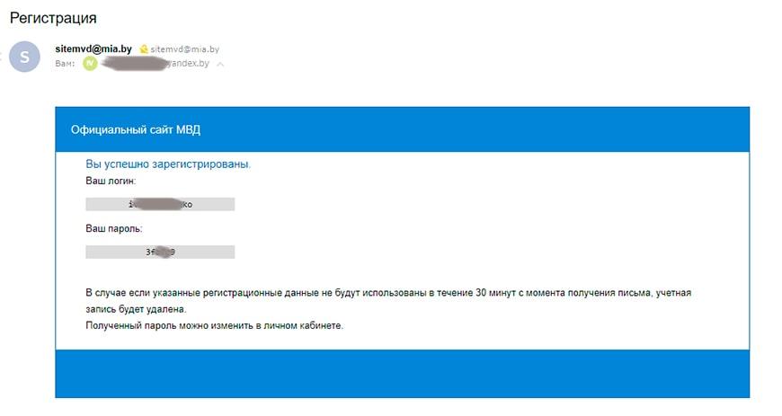 Логин и пароль для входа в личный кабинет сайта МВД РБ