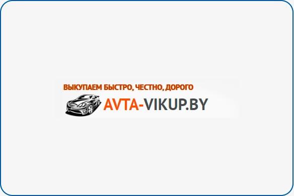 Выкуп авто Avta-Vikup.by/