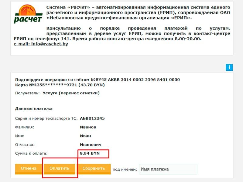 Оплата переноса отметки о прохождении техосмотра в Беларуси