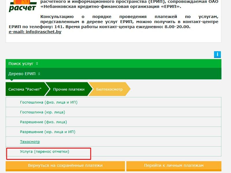 Оплата переноса техосмотра через систему ЕРИП - пункт Услуга (перенос отметки)