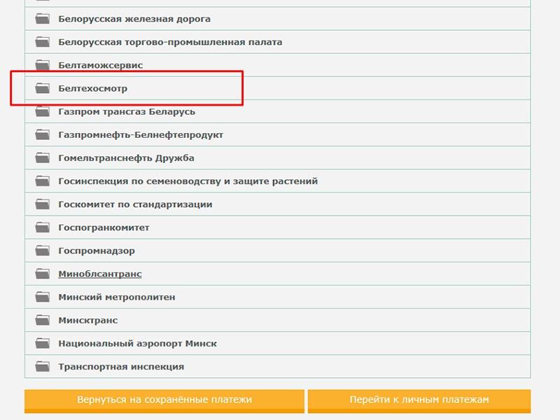 Оплата переноса техосмотра через систему ЕРИП - пункт Белтехосмотр
