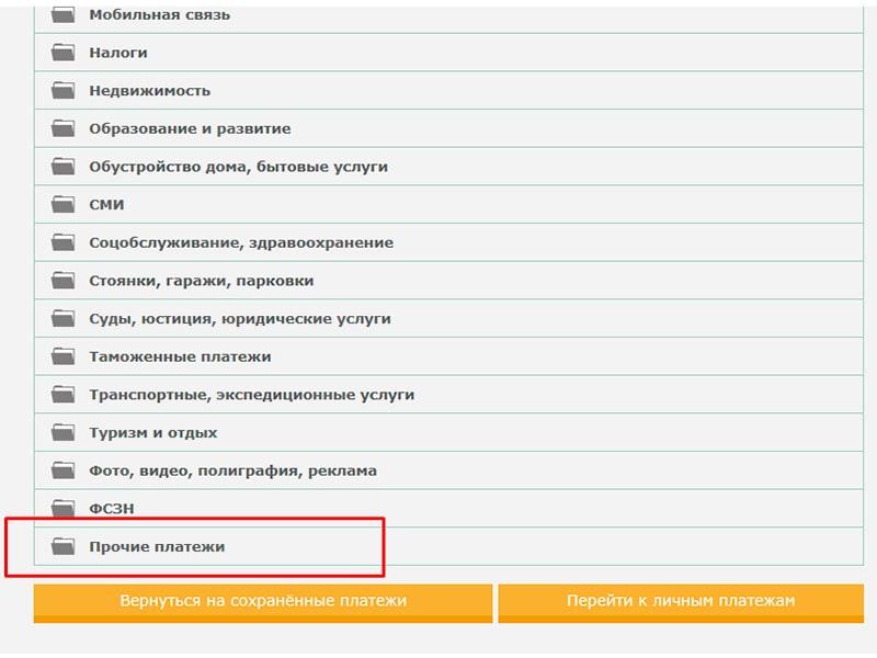 Оплата переноса техосмотра через систему ЕРИП - пункт Прочие платежи