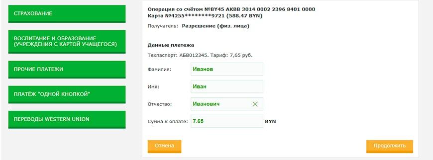 Оплата техосмотра через ЕРИП ввод данных владельца