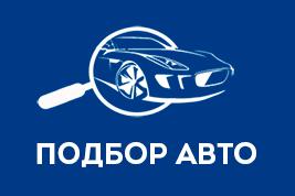 Подбор авто в Минске