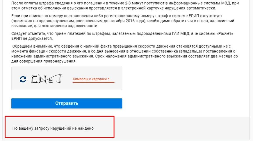 Проверка штрафов ГАИ фотофиксации онлайн