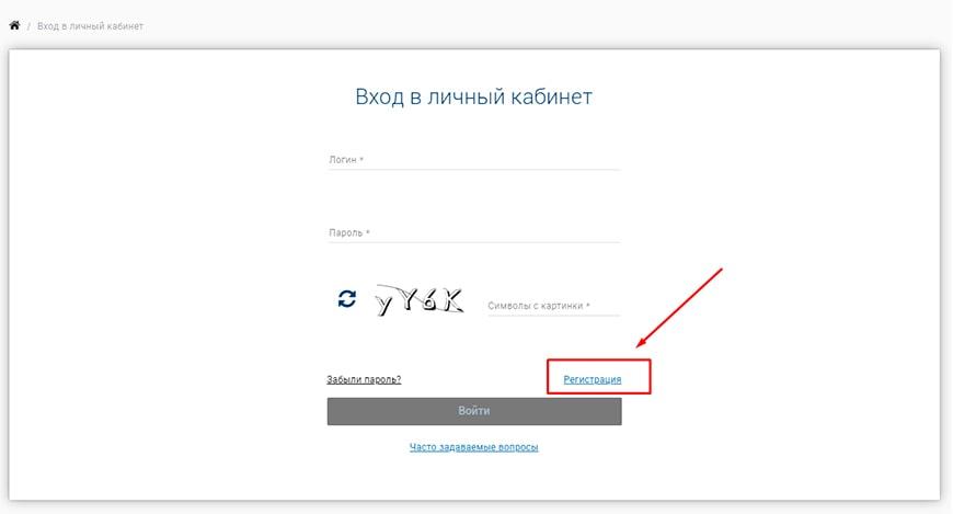 Регистрация на официальном сайте МВД РБ