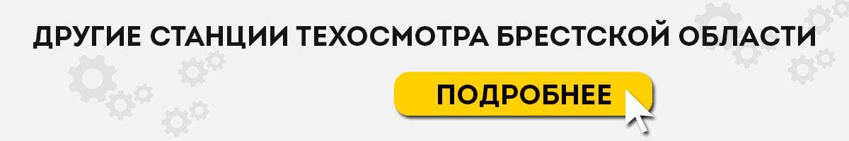 Станции техосмотра в Брестской области