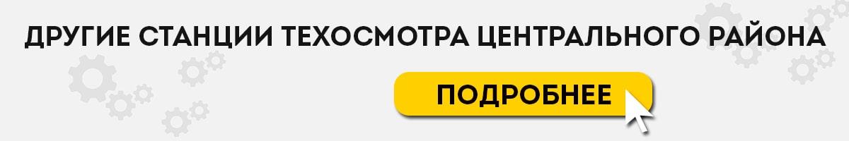 Станции техосмотра Центрального района города Минска