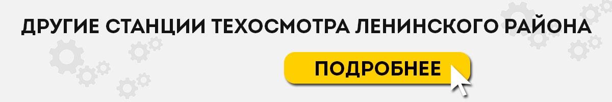 Станции техосмотра в Ленинском районе г. Минска