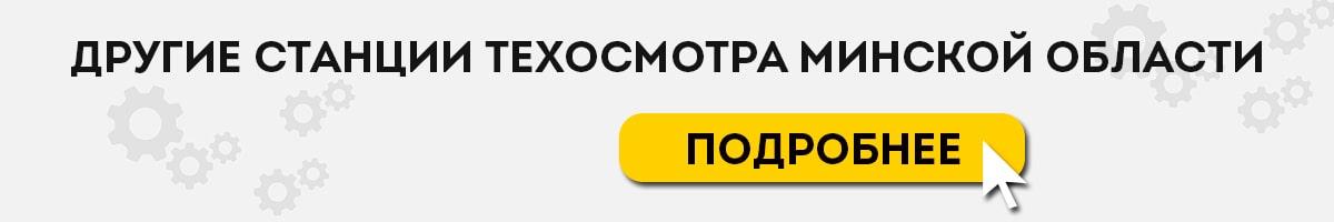 Станции техосмотра в Минской области