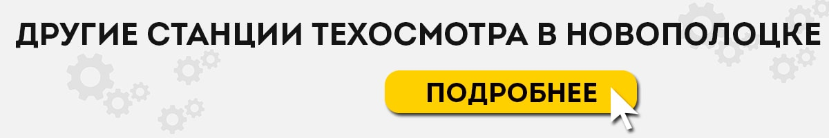 Станции техосмотра в Новополоцке
