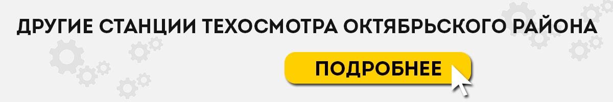 Станции техосмотра в Октябрьском районе г. Минска