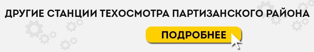 Станции техосмотра в Партизанском районе г. Минска