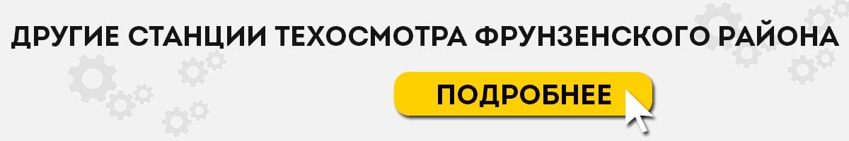 Станции техосмотра во Фрунзенском районе г. Минска