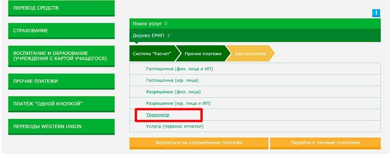 Оплата за разрешение через ЕРИП в Беларуси