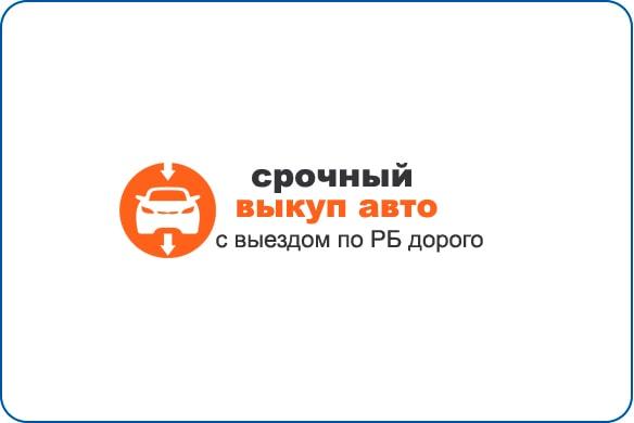 Выкуп авто ИП Юдо А.П.